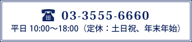03-3555-6660